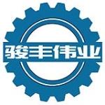 宁波骏丰伟业机械有限公司