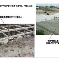 供应格雷斯PV100预铺式自粘胶膜防水卷材