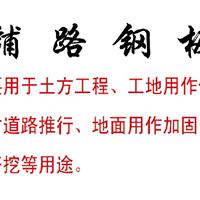 济南钢板租赁公司