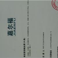嘉尔福注册证