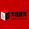 郑州售楼部装修设计公司--大铭装饰