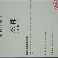 杰稞注册证