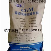 供应西安RG-1高强无收缩灌浆料厂家