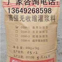 供应西安C40设备基础灌浆料,陕西灌浆料厂家