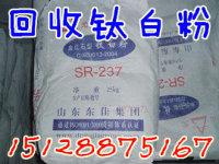 供应回收颜料、钛白粉、酞青兰、黄丹等