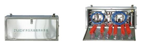 供应ZJY矿井压风自救供水系统