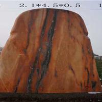秦岭晚霞红景观石