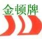 上海东韩实业有限公司
