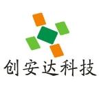 深圳创安达科技有限公司