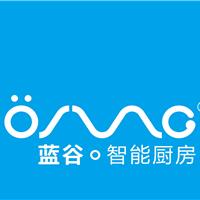 广州市蓝谷家居科技有限公司