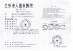 北京远美来机械设备有限公司营业执照