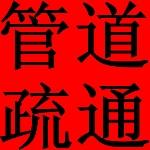 惠州宏星管道疏通公司