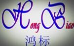 深圳市鸿标贸易有限公司