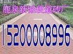 河北省石家庄鹿泉市便道砖厂