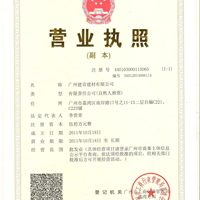 广州建音建材有限公司