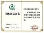 团体会员证书