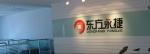 北京东方永捷供暖节能服务有限公司