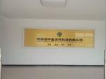 河南省中盛涂料科技有限公司