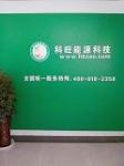 湖南科旺能源科技有限公司