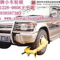 供应厚钢板车轮锁深圳中创汽车车轮锁厂家