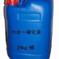 供应江苏六合一磷化液