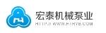 武安市宏泰机械泵业有限公司