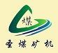 山东圣煤输送设备有限公司