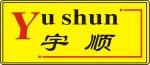 苏州市宇顺力电子有限公司