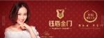 广州钰盾金门有限公司