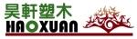 芜湖昊轩环保新材料有限公司