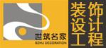 广东顺德世筑名家建筑装饰工程有限公司
