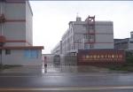 江阴市雅达电子有限公司