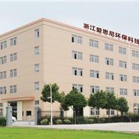 浙江爱思尼环保科技有限公司