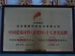中国建筑材料(灌浆料)十大著名品牌