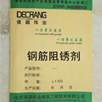 混凝土钢筋阻锈剂