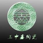 景德镇市玉中鑫陶瓷有限公司销售部