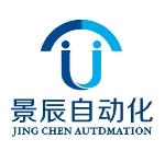江西景辰自动化科技有限公司