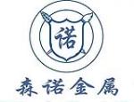 东莞市森诺实业有限公司