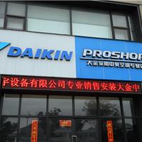 合肥大金中央空调PROSHOP店