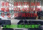 上海倍斯橡胶履带有限公司