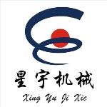 郑州星宇机械设备有限公司