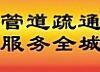 西安万邦管道疏通工程有限公司