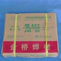 供应天津金桥J427碳钢电焊条3.2/4.0