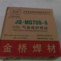 供应CO2气体保护焊丝1.0(金桥)