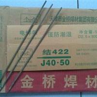 供应金桥电焊条-J502