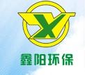 东莞市鑫阳水处理科技有限公司