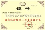国家权威检测;质量合格产品