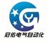 上海冠佑电气自动化有限公司