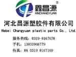 河北昌源塑胶件有限公司