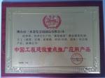 中国工程重点推荐产品
